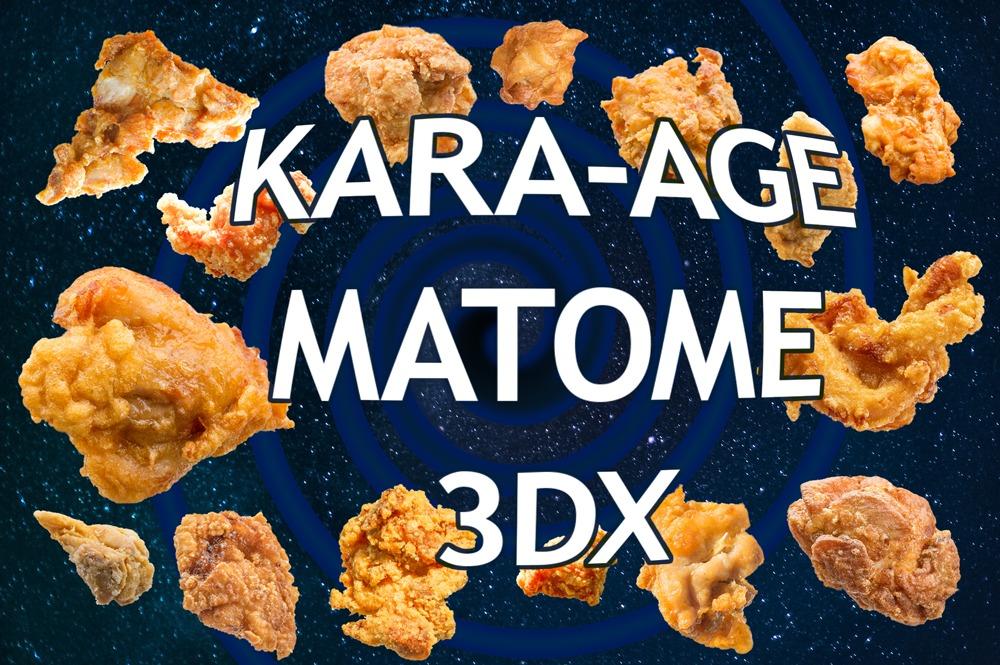 つくばからあげまとめ3DX