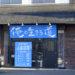 【ニュース】吾妻に新しく二郎系ラーメン店「俺の生きる道」OPEN!