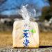 【ニュース】もっちふっわな食パン屋さんが桜にOPEN!!